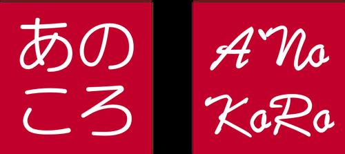 Anokoro Communications Logo