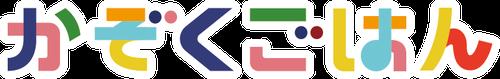 かぞくごはん(kazokugohan.com) Logo